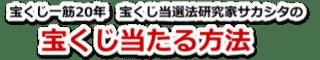宝くじ当選売り場.com